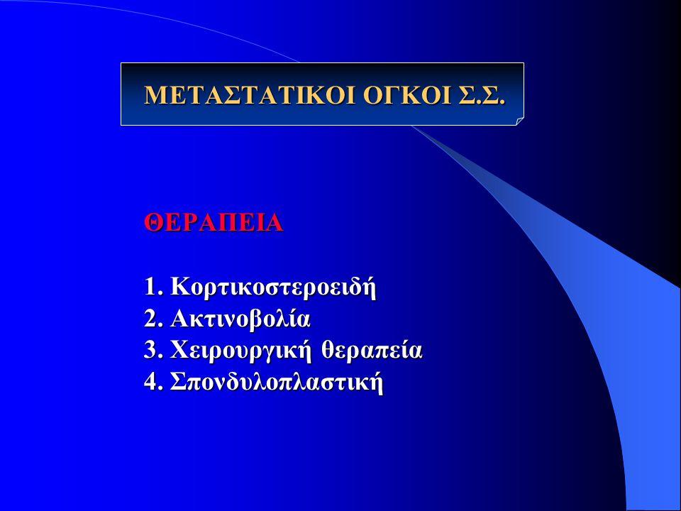 ΜΕΤΑΣΤΑΤΙΚΟΙ ΟΓΚΟΙ Σ. Σ. ΘΕΡΑΠΕΙΑ 1. Κορτικοστεροειδή 2. Ακτινοβολία 3