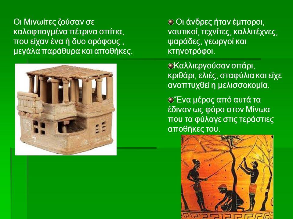 Οι Μινωίτες ζούσαν σε καλοφτιαγμένα πέτρινα σπίτια, που είχαν ένα ή δυο ορόφους , μεγάλα παράθυρα και αποθήκες.