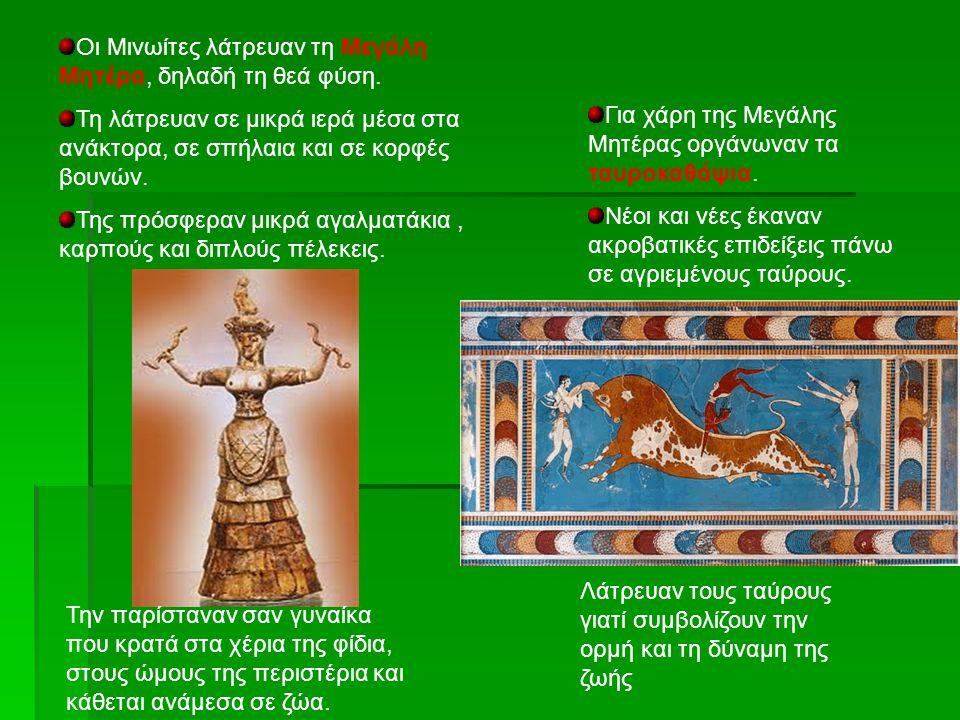 Οι Μινωίτες λάτρευαν τη Μεγάλη Μητέρα, δηλαδή τη θεά φύση.