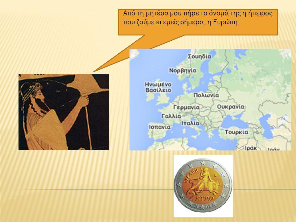 Από τη μητέρα μου πήρε το όνοµά της η ήπειρος που ζούµε κι εµείς σήµερα, η Ευρώπη.