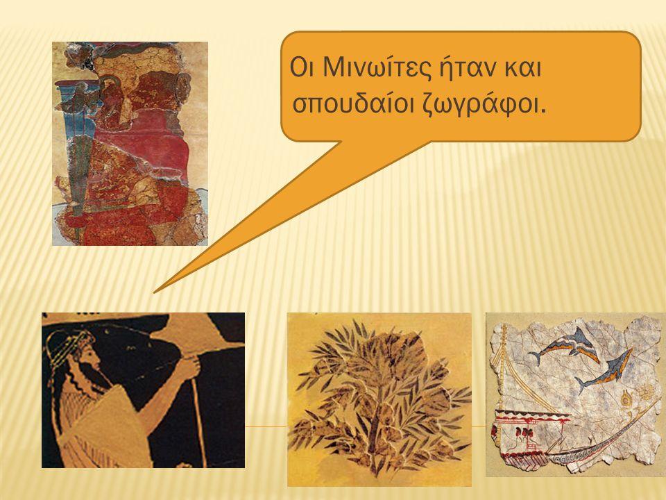 Οι Μινωίτες ήταν και σπουδαίοι ζωγράφοι.