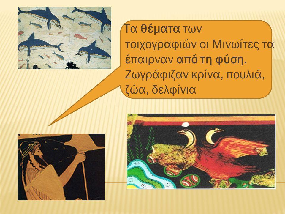 Τα θέµατα των τοιχογραφιών οι Μινωίτες τα έπαιρναν από τη φύση