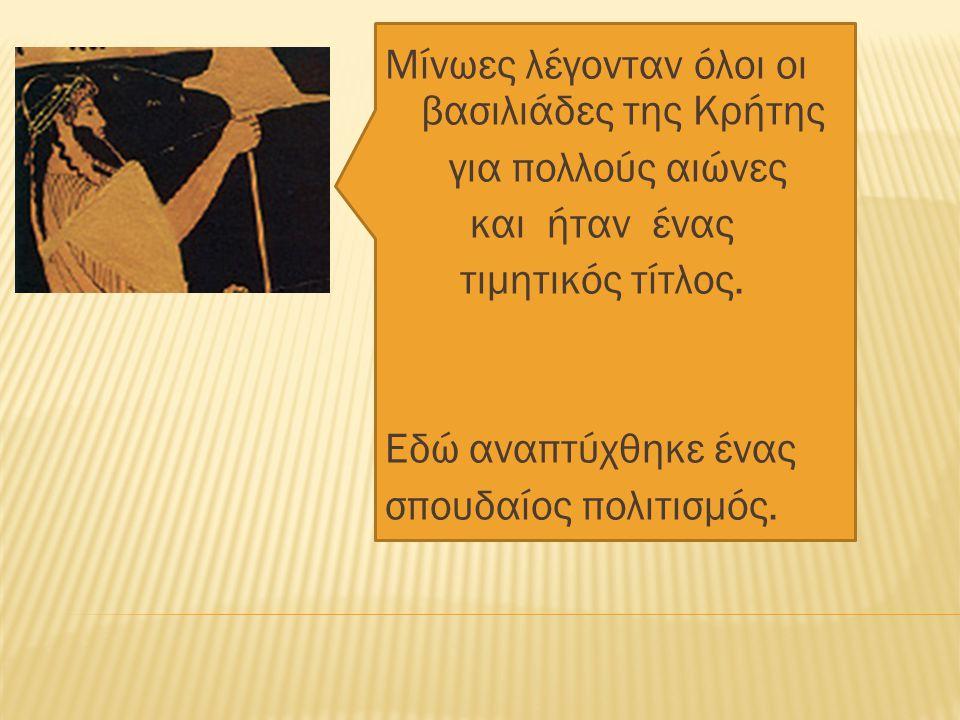 Μίνωες λέγονταν όλοι οι βασιλιάδες της Κρήτης για πολλούς αιώνες και ήταν ένας τιμητικός τίτλος.