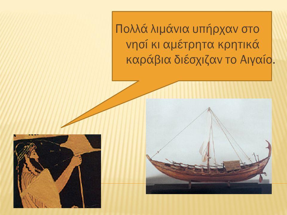 Πολλά λιµάνια υπήρχαν στο νησί κι αµέτρητα κρητικά καράβια διέσχιζαν το Αιγαίο.