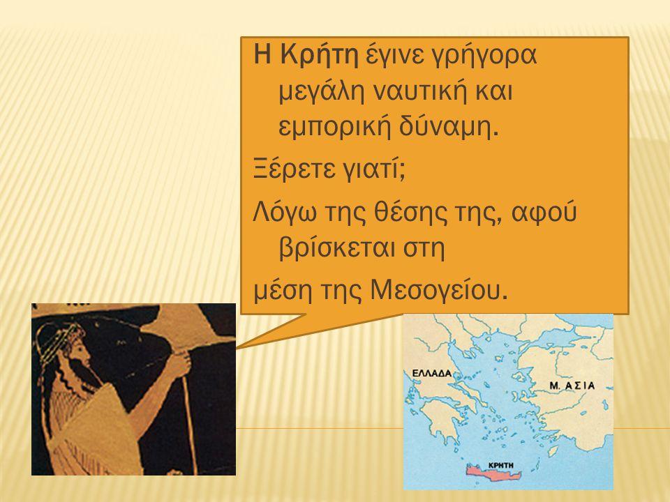 Η Κρήτη έγινε γρήγορα μεγάλη ναυτική και εµπορική δύναµη