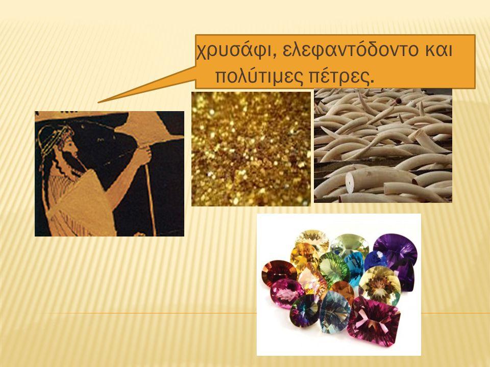 χρυσάφι, ελεφαντόδοντο και πολύτιµες πέτρες.