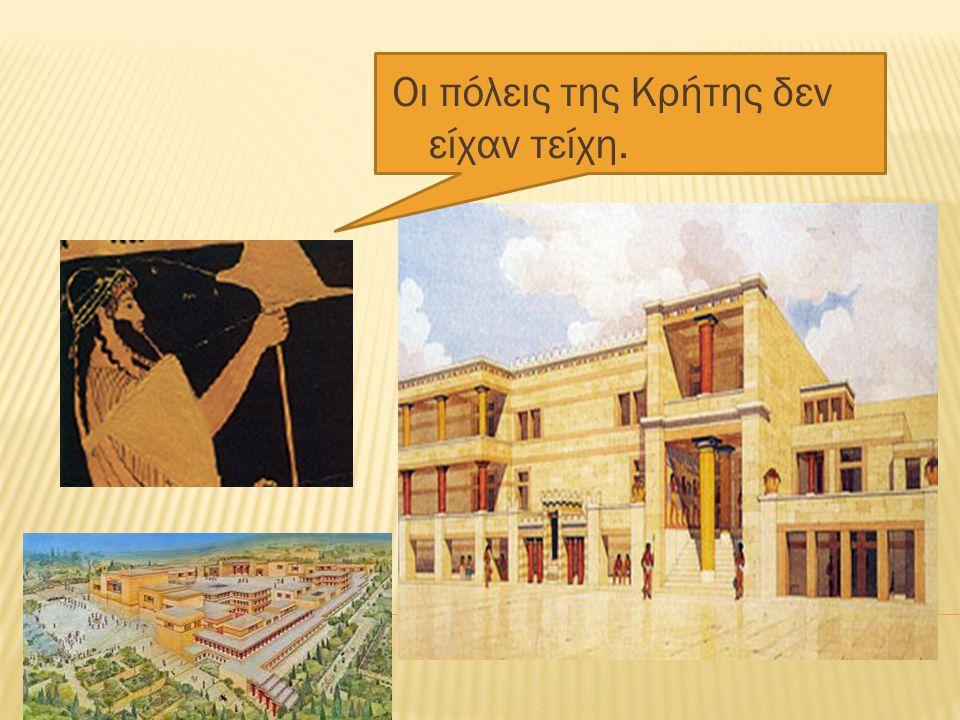 Οι πόλεις της Κρήτης δεν είχαν τείχη.
