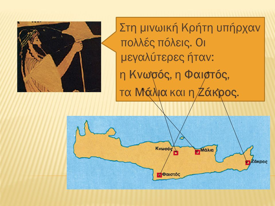 Στη µινωική Κρήτη υπήρχαν πολλές πόλεις. Οι μεγαλύτερες ήταν: