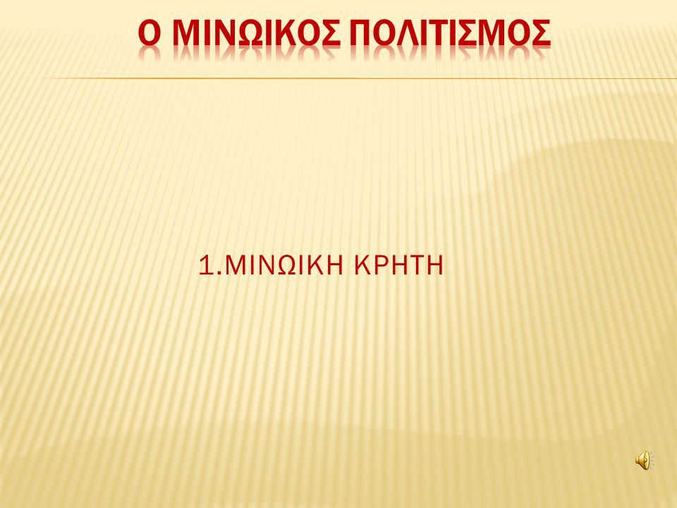 Ο ΜΙΝΩΙΚΟΣ ΠΟΛΙΤΙΣΜΟΣ 1.ΜΙΝΩΙΚΗ ΚΡΗΤΗ