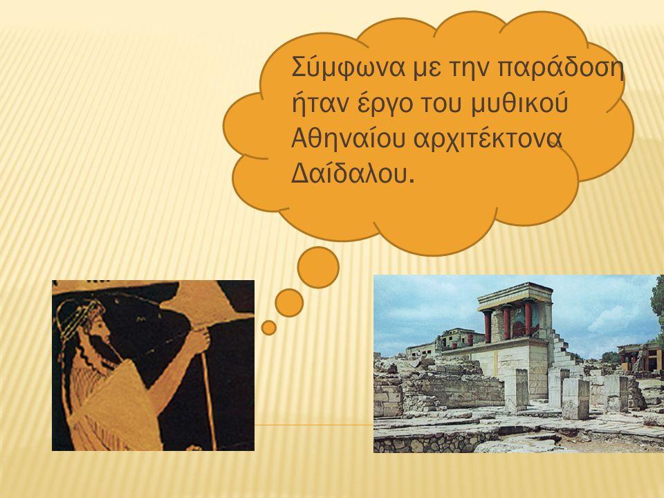 Σύµφωνα µε την παράδοση ήταν έργο του µυθικού Αθηναίου αρχιτέκτονα Δαίδαλου.