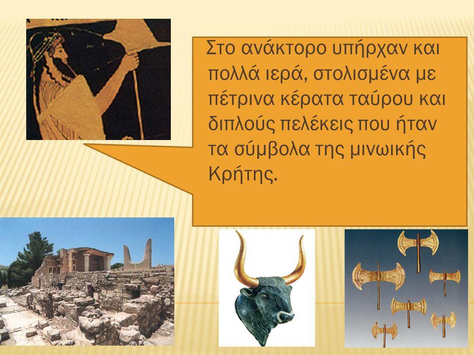Στο ανάκτορο υπήρχαν και πολλά ιερά, στολισμένα µε πέτρινα κέρατα ταύρου και διπλούς πελέκεις που ήταν τα σύµβολα της µινωικής Κρήτης.