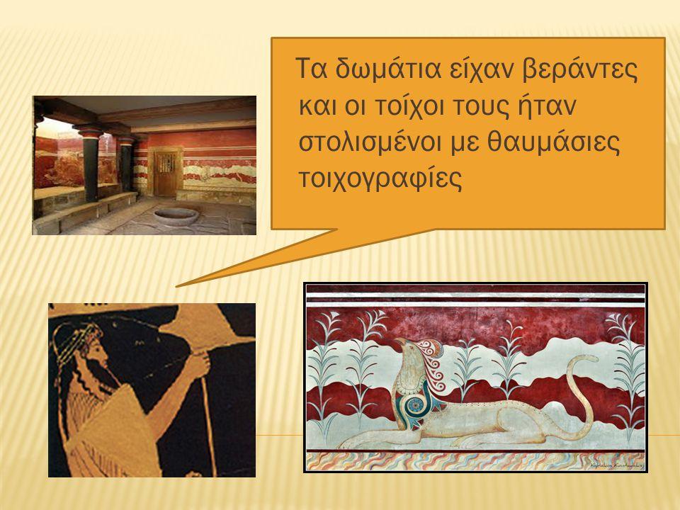Τα δωµάτια είχαν βεράντες και οι τοίχοι τους ήταν στολισμένοι µε θαυμάσιες τοιχογραφίες
