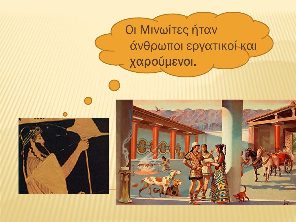 Οι Μινωίτες ήταν άνθρωποι εργατικοί και χαρούµενοι.