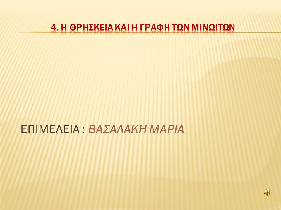 4. Η θρησΚΕΙα και η γραφΗ των ΜινωιτΩν