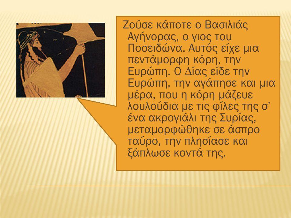 Ζούσε κάποτε ο Βασιλιάς Αγήνορας, ο γιος του Ποσειδώνα