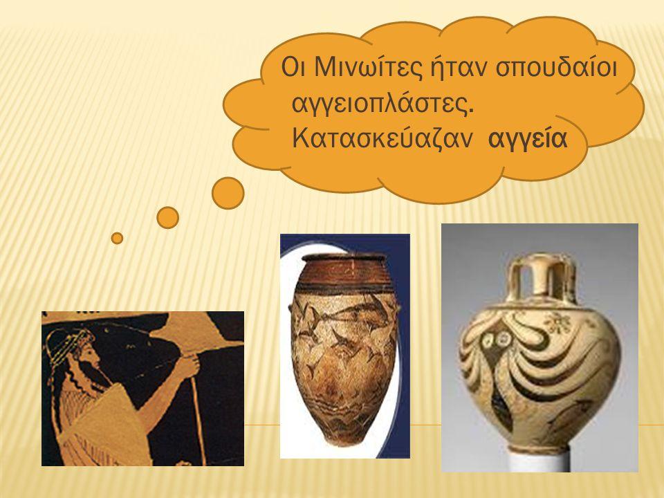 Οι Μινωίτες ήταν σπουδαίοι αγγειοπλάστες. Κατασκεύαζαν αγγεία
