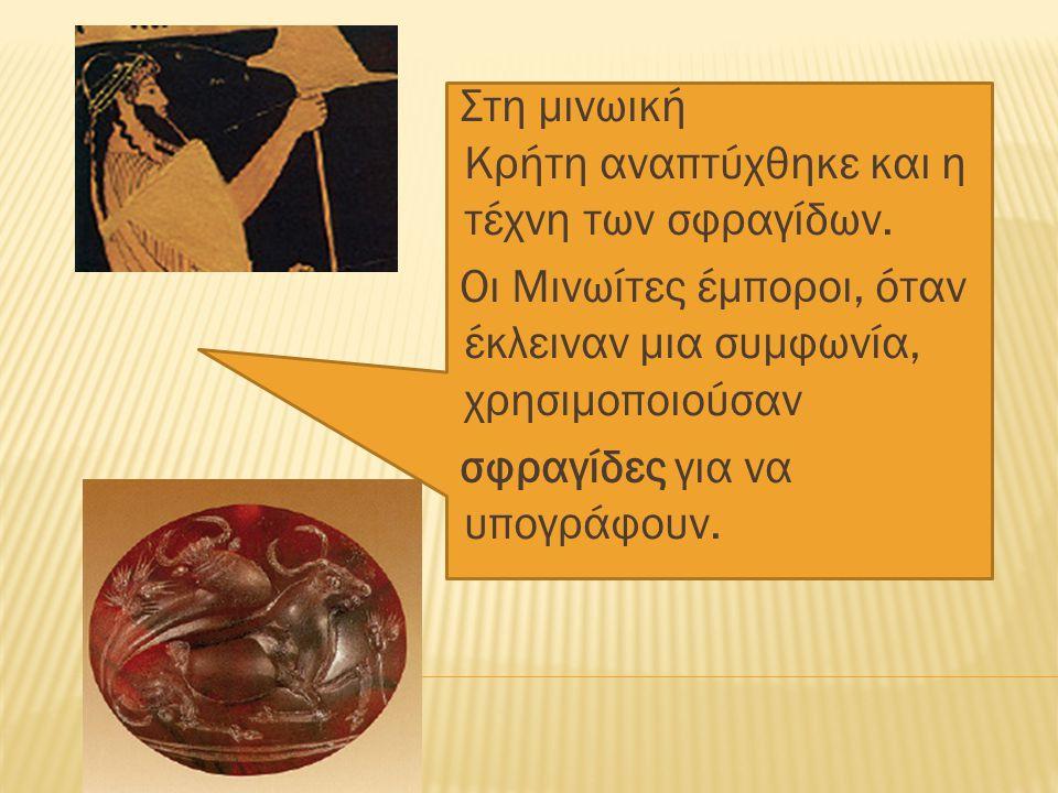Στη µινωική Κρήτη αναπτύχθηκε και η τέχνη των σφραγίδων