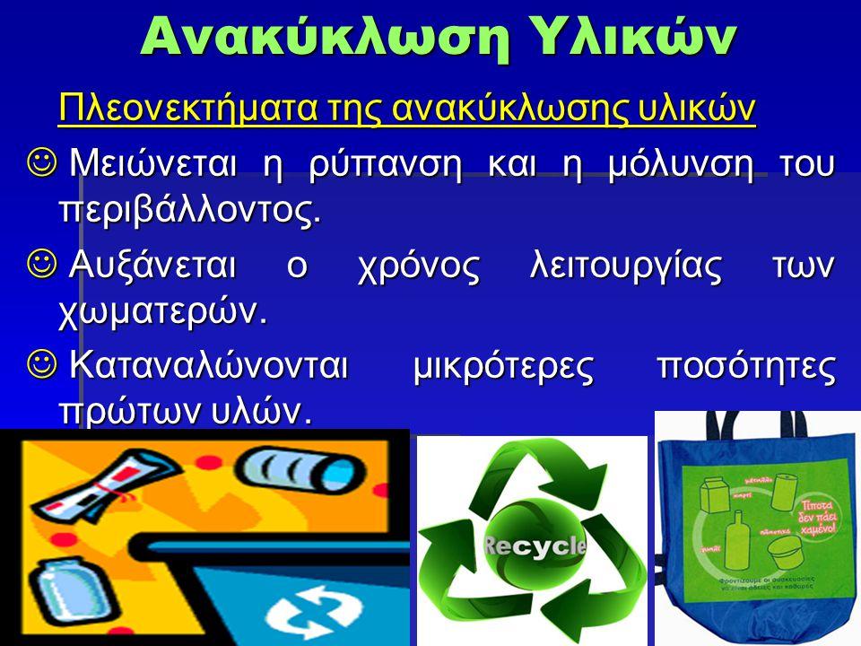 Ανακύκλωση Υλικών Πλεονεκτήματα της ανακύκλωσης υλικών
