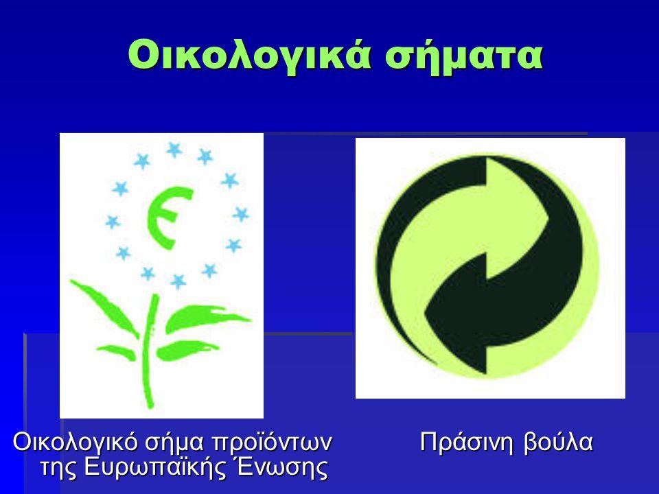 Οικολογικό σήμα προϊόντων της Ευρωπαϊκής Ένωσης