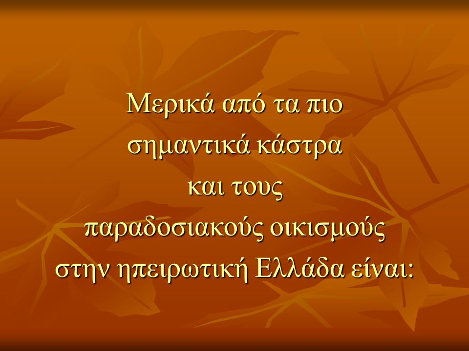 παραδοσιακούς οικισμούς στην ηπειρωτική Ελλάδα είναι: