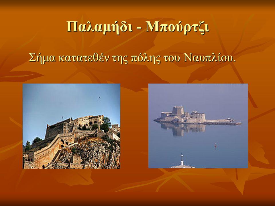 Παλαμήδι - Μπούρτζι Σήμα κατατεθέν της πόλης του Ναυπλίου.