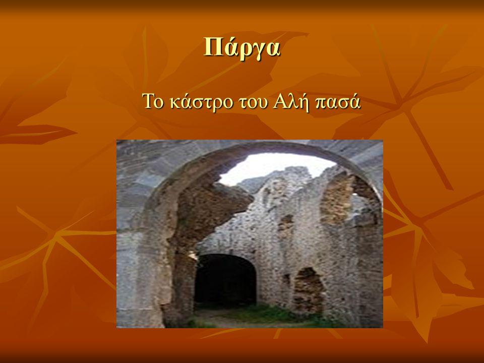 Πάργα Το κάστρο του Αλή πασά