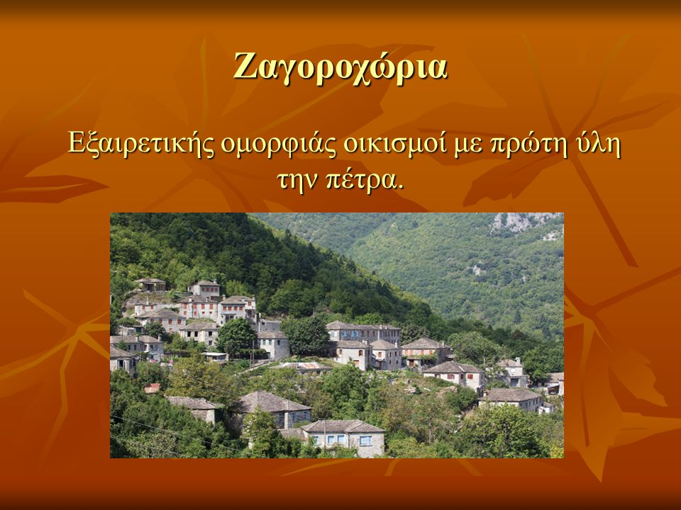 Εξαιρετικής ομορφιάς οικισμοί με πρώτη ύλη την πέτρα.