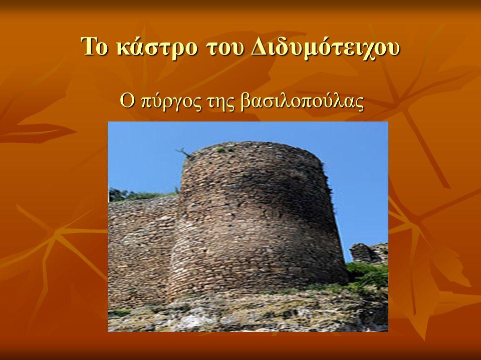 Το κάστρο του Διδυμότειχου