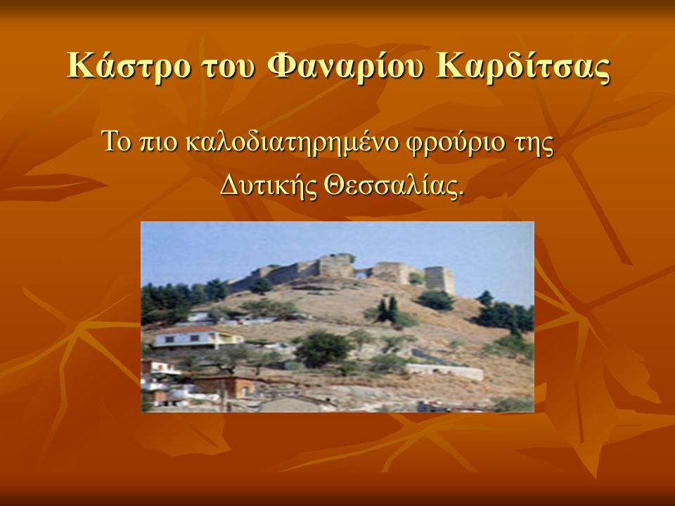 Κάστρο του Φαναρίου Καρδίτσας
