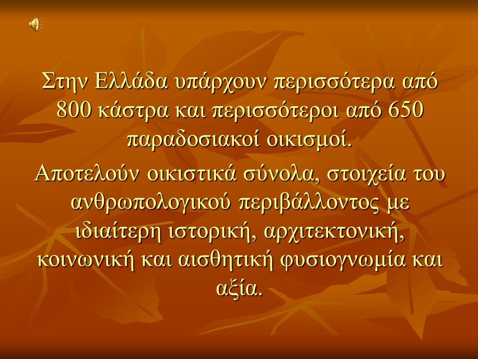 Στην Ελλάδα υπάρχουν περισσότερα από 800 κάστρα και περισσότεροι από 650 παραδοσιακοί οικισμοί.
