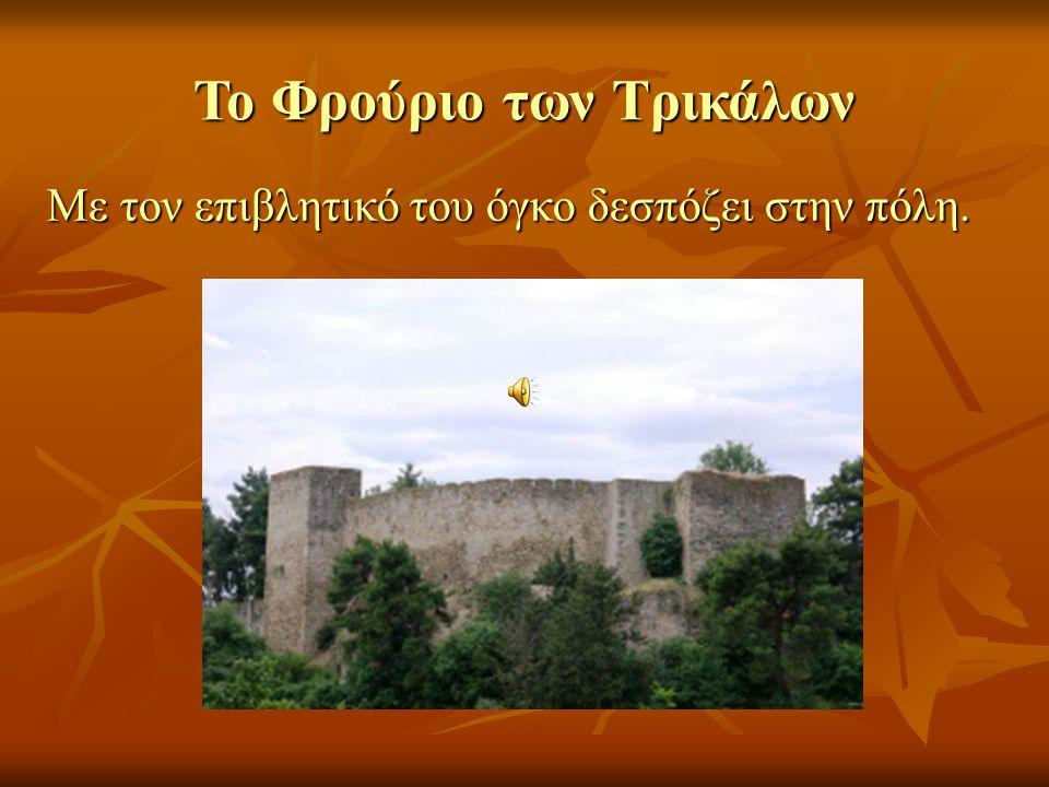 Το Φρούριο των Τρικάλων