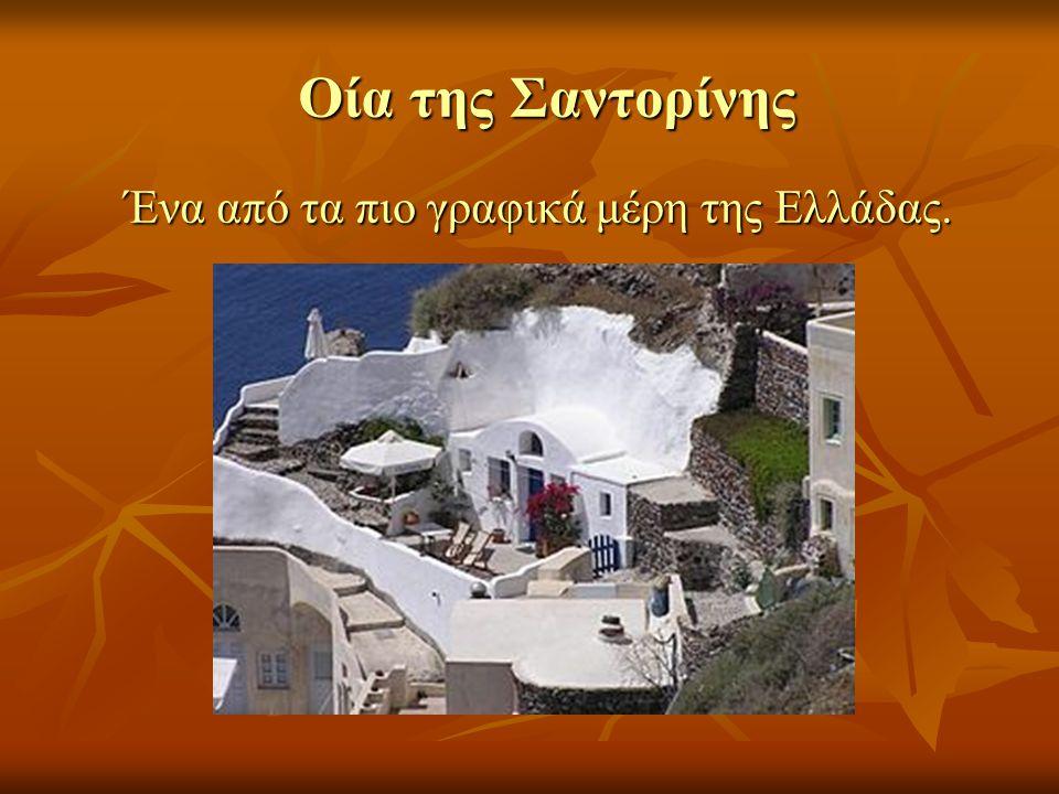 Ένα από τα πιο γραφικά μέρη της Ελλάδας.