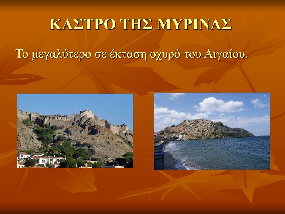ΚΑΣΤΡΟ ΤΗΣ ΜΥΡΙΝΑΣ Το μεγαλύτερο σε έκταση οχυρό του Αιγαίου.