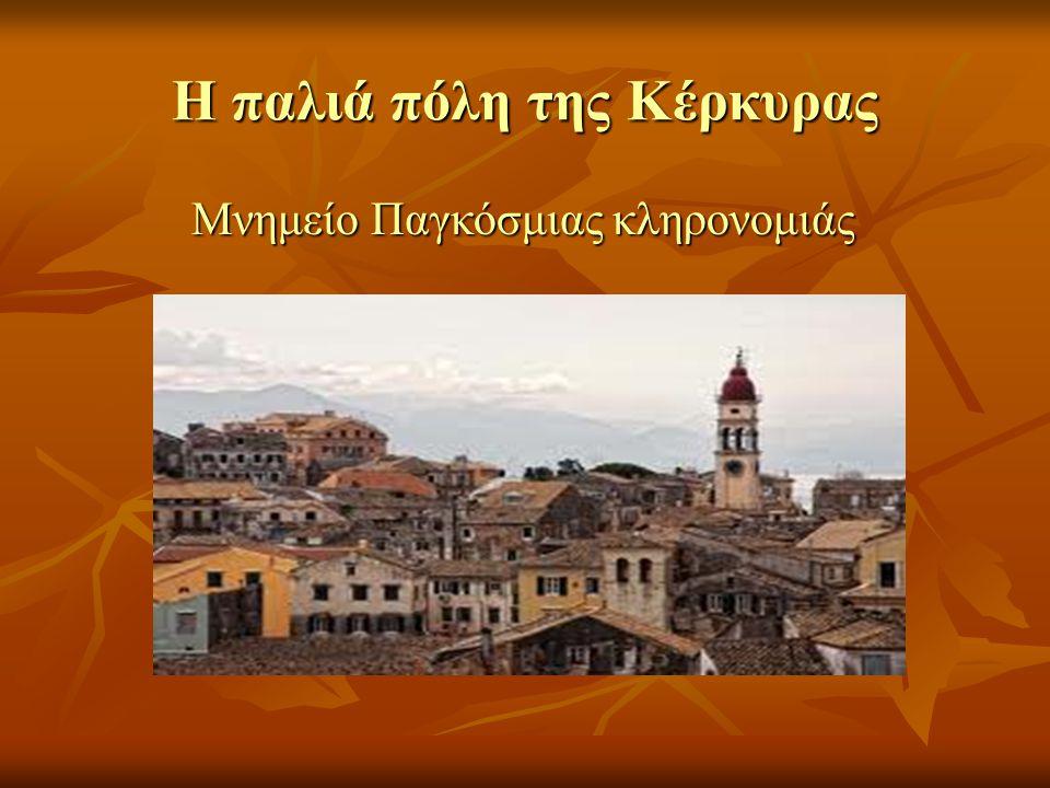 Η παλιά πόλη της Κέρκυρας