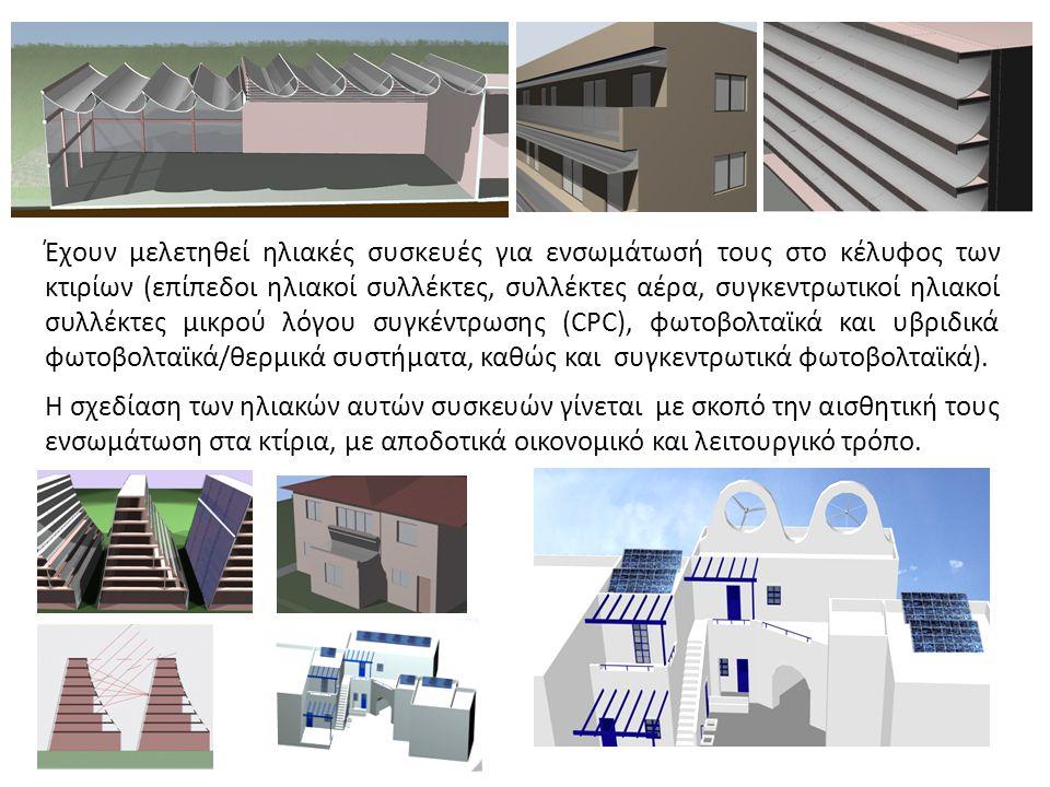 Έχουν μελετηθεί ηλιακές συσκευές για ενσωμάτωσή τους στο κέλυφος των κτιρίων (επίπεδοι ηλιακοί συλλέκτες, συλλέκτες αέρα, συγκεντρωτικοί ηλιακοί συλλέκτες μικρού λόγου συγκέντρωσης (CPC), φωτοβολταϊκά και υβριδικά φωτοβολταϊκά/θερμικά συστήματα, καθώς και συγκεντρωτικά φωτοβολταϊκά).