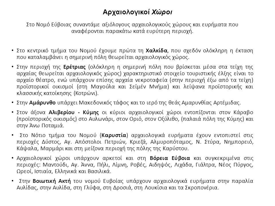 Αρχαιολογικοί Χώροι Στο Νομό Εύβοιας συναντάμε αξιόλογους αρχαιολογικούς χώρους και ευρήματα που αναφέρονται παρακάτω κατά ευρύτερη περιοχή.