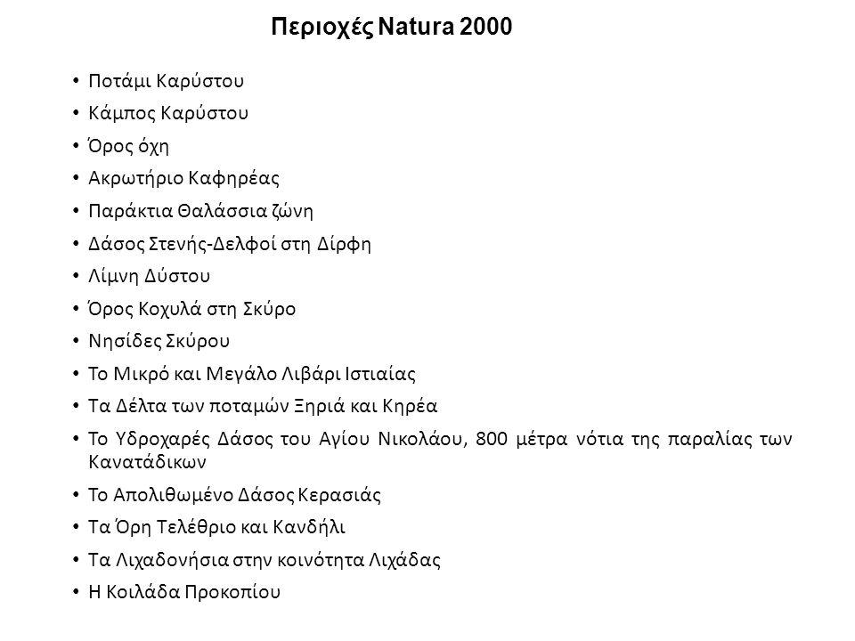 Περιοχές Natura 2000 Ποτάμι Καρύστου Κάμπος Καρύστου Όρος όχη