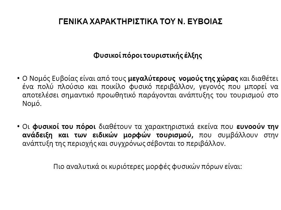 ΓΕΝΙΚΑ ΧΑΡΑΚΤΗΡΙΣΤΙΚΑ ΤΟΥ Ν. ΕΥΒΟΙΑΣ