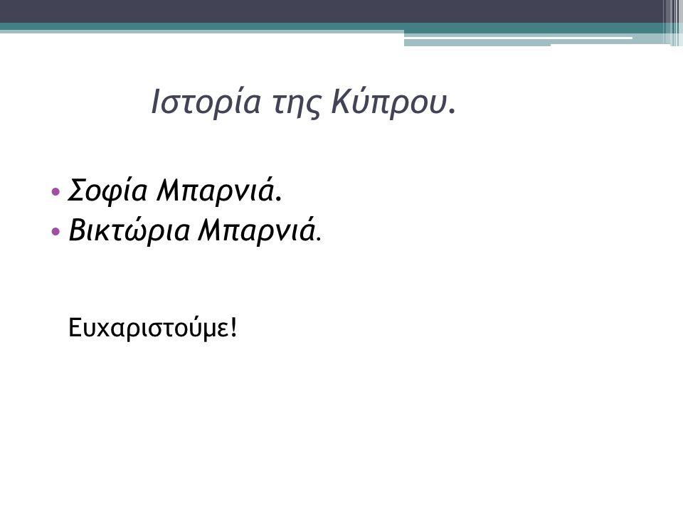 Ιστορία της Κύπρου. Σοφία Μπαρνιά. Βικτώρια Μπαρνιά. Ευχαριστούμε!