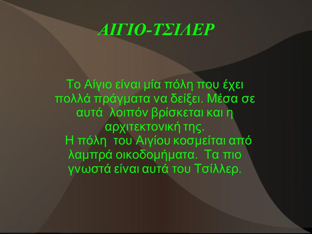 ΑΙΓΙΟ-ΤΣΙΛΕΡ