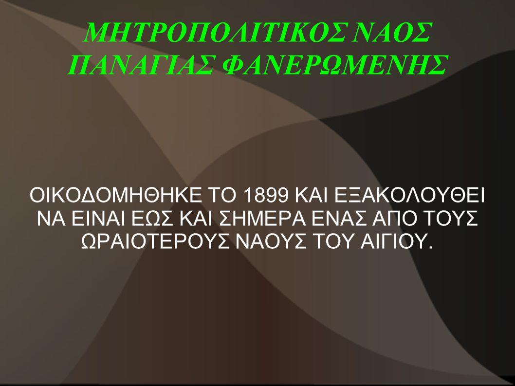 ΜΗΤΡΟΠΟΛΙΤΙΚΟΣ ΝΑΟΣ ΠΑΝΑΓΙΑΣ ΦΑΝΕΡΩΜΕΝΗΣ