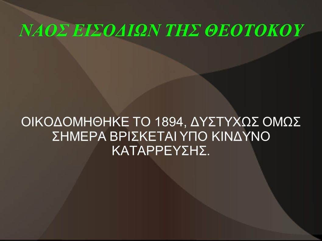 ΝΑΟΣ ΕΙΣΟΔΙΩΝ ΤΗΣ ΘΕΟΤΟΚΟΥ