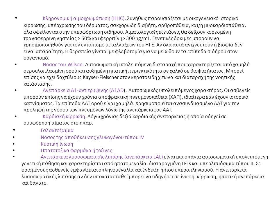 Κληρονομική αιμοχρωμάτωση (HHC)