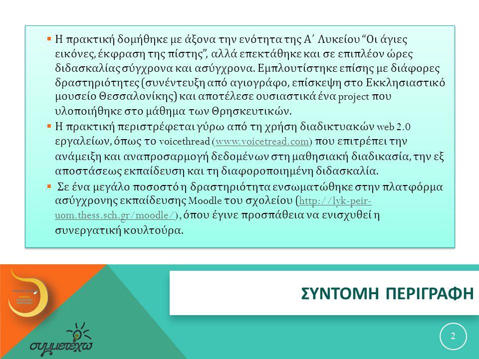 Η πρακτική δομήθηκε με άξονα την ενότητα της Α΄ Λυκείου Οι άγιες εικόνες, έκφραση της πίστης , αλλά επεκτάθηκε και σε επιπλέον ώρες διδασκαλίας σύγχρονα και ασύγχρονα. Εμπλουτίστηκε επίσης με διάφορες δραστηριότητες (συνέντευξη από αγιογράφο, επίσκεψη στο Εκκλησιαστικό μουσείο Θεσσαλονίκης) και αποτέλεσε ουσιαστικά ένα project που υλοποιήθηκε στο μάθημα των Θρησκευτικών.