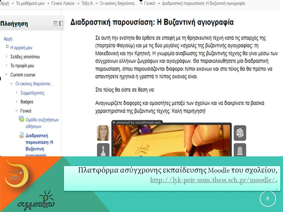 Πλατφόρμα ασύγχρονης εκπαίδευσης Moodle του σχολείου, http://lyk-peir-uom.thess.sch.gr/moodle/.
