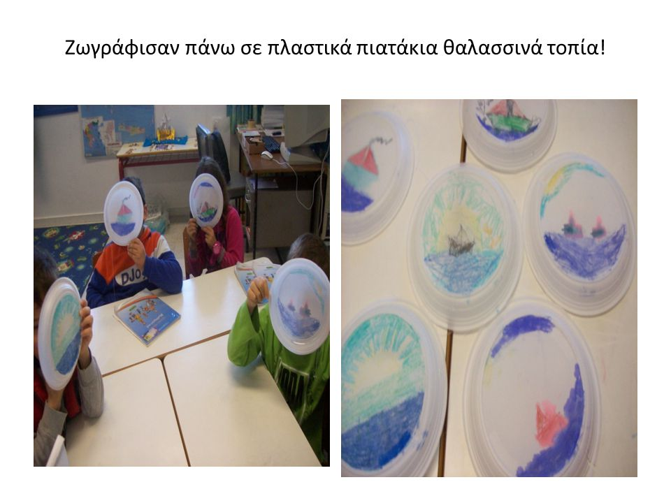 Ζωγράφισαν πάνω σε πλαστικά πιατάκια θαλασσινά τοπία!