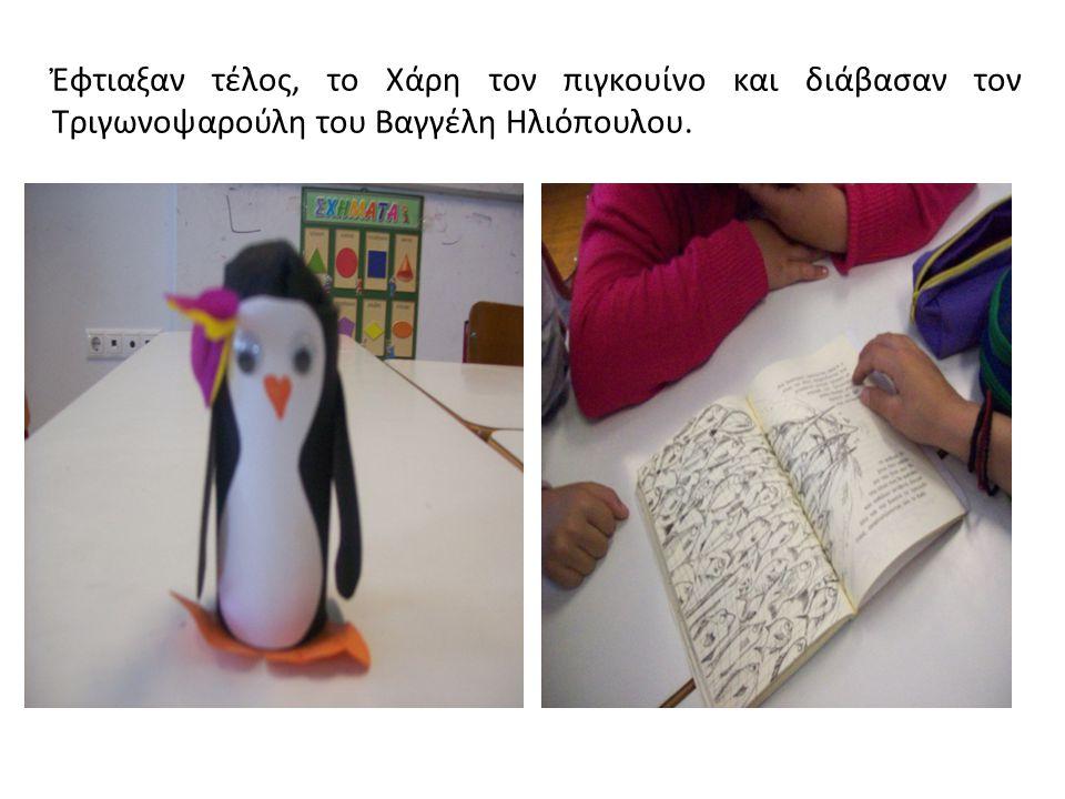 Ἐφτιαξαν τέλος, το Χάρη τον πιγκουίνο και διάβασαν τον Τριγωνοψαρούλη του Βαγγέλη Ηλιόπουλου.