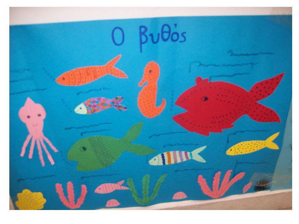 Τα παιδιά έφτιαξαν το βυθό της θάλασσας !!