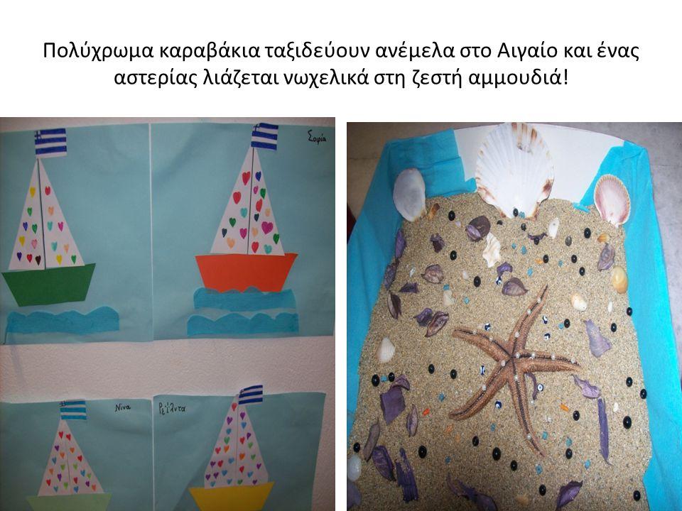 Πολύχρωμα καραβάκια ταξιδεύουν ανέμελα στο Αιγαίο και ένας αστερίας λιάζεται νωχελικά στη ζεστή αμμουδιά!