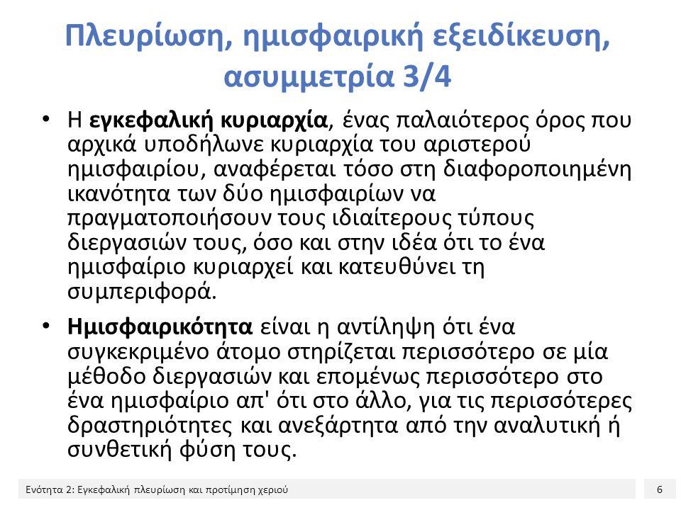 Πλευρίωση, ημισφαιρική εξειδίκευση, ασυμμετρία 3/4
